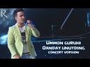 Ummon guruhi - Qanday unutding   Уммон гурухи - Кандай унутдинг (concert version)
