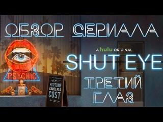 ОБЗОР СЕРИАЛА ЯСНОВИДЕЦ (ТРЕТИЙ ГЛАЗ)