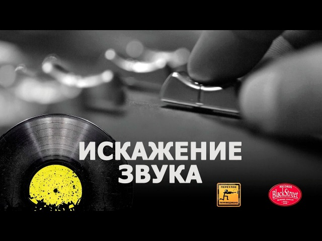 The Distortion of Sound - Искажение Звука (Black Street Records)