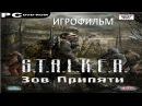 S.T.A.L.K.E.R. Зов Припяти ИгроФильм Game Movie