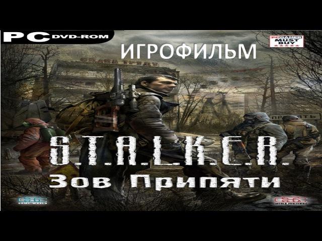 S.T.A.L.K.E.R. Зов Припяти ИгроФильм (Game Movie)