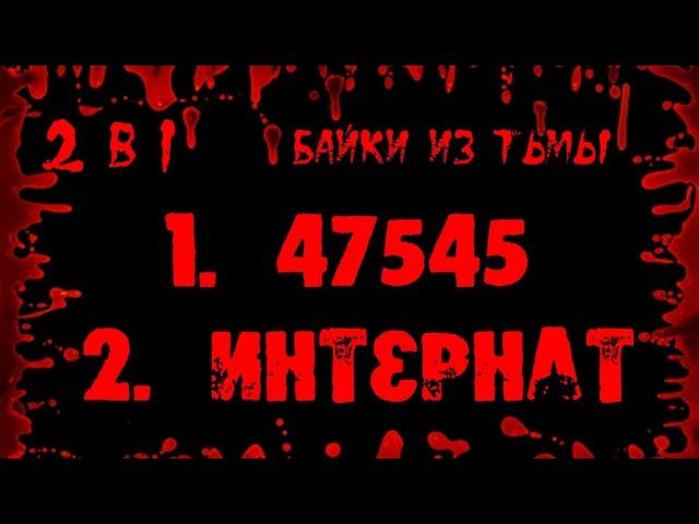 СТРАШНЫЕ ИСТОРИИ (2в1): 1. 47545 , 2. ИНТЕРНАТ