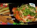 KoZak Food Смажений салат Незвичайний
