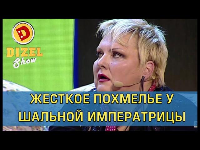Похмелье 9 марта Вирастюк, медведи и Порошенко | Дизель шоу