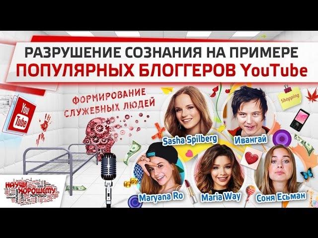 Разрушение сознания на примере популярных блоггеров YouTube