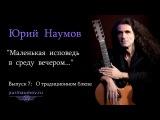 Юрий Наумов - Маленькая исповедь в среду вечером (Выпуск 7 О традиционном блюзе)