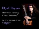 Юрий Наумов - Если покинула муза... (Маленькая исповедь в среду вечером. Выпуск 8)