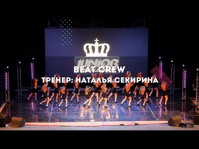 LKS Beat Crew Choreo by Наталья Секирина All Stars Dance Centre 2017