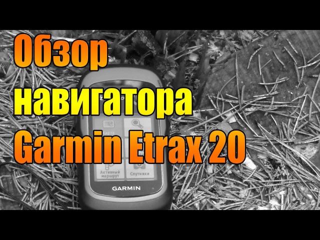 Обзор навигатора Garmin Etrex 20 » Freewka.com - Смотреть онлайн в хорощем качестве