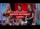 Девушки обсуждают как прошло 8 марта Мамахохотала НЛО TV