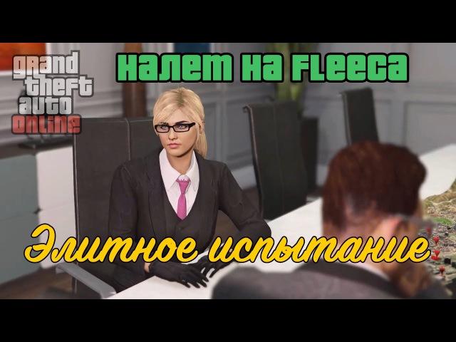 GTA Online: Элитное испытание - Налет на Fleeca