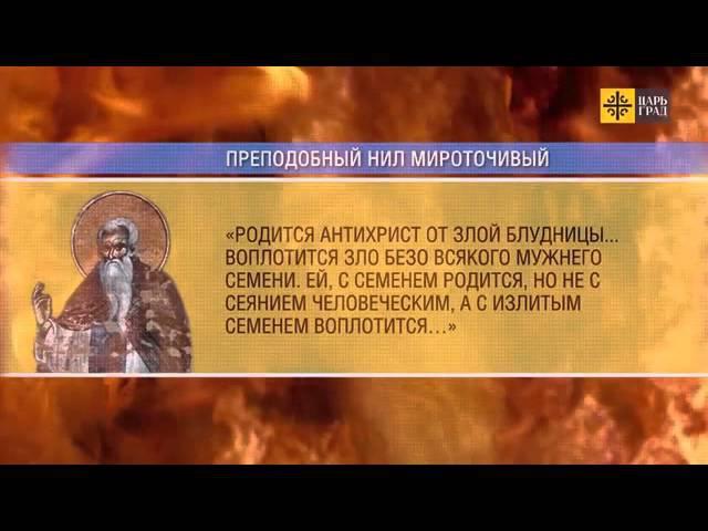 Преподобный Нил Мироточивый пророчества об антихристе и последних судьбах наш...