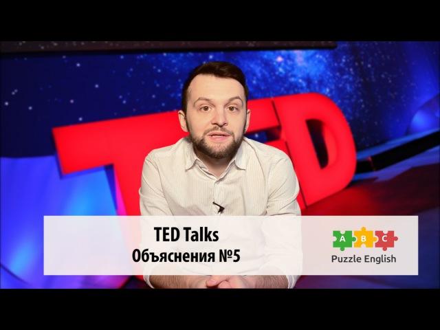 Английские выражения из конференций TED Talks. Выпуск №5