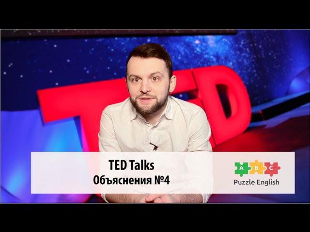 Английские выражения из конференций TED Talks. Выпуск №4