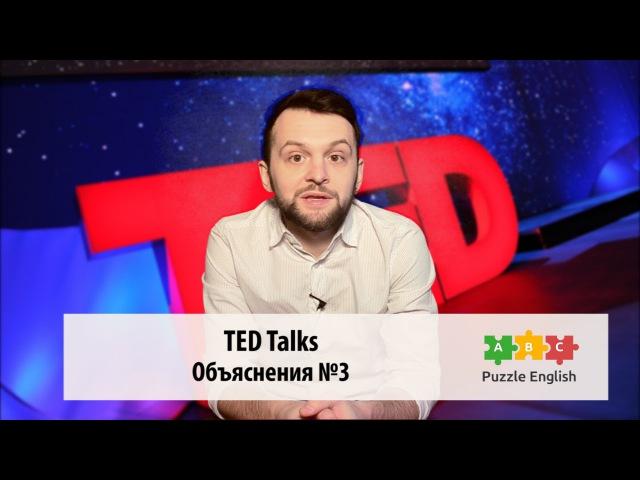Английские выражения из конференций TED Talks. Выпуск №3