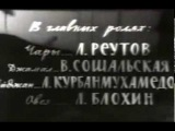 Олег Анофриев - Твист из фильма Петух (1965)