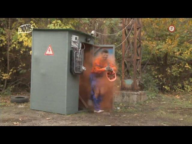 Приколи Електрик