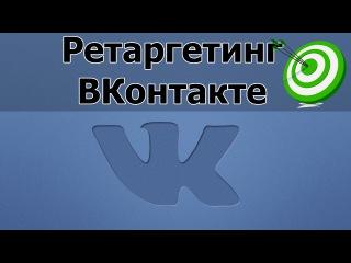 Ретаргетинг вконтакте.  Как настроить код ретаргетинга вконтакте? Видео 1