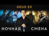 Ночная Смена - Deus Ex (S01E05)