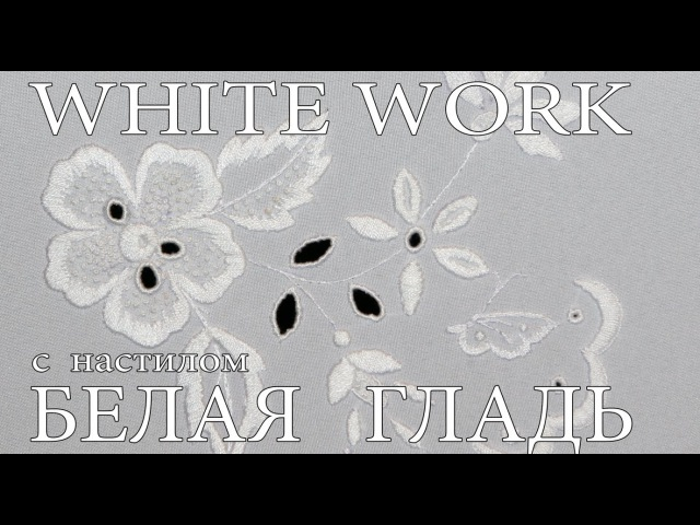 EMBROIDERY: WHITE WORK || ВЫШИВКА: БЕЛАЯ ГЛАДЬ