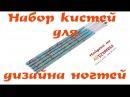 Набор кистей для дизайна ногтей Найдено на Aliexpress