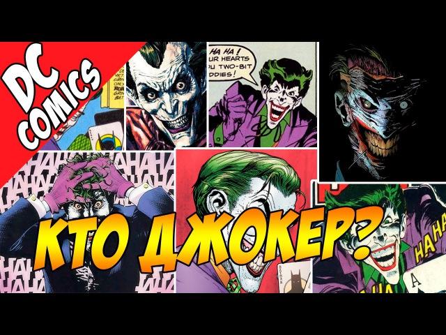 Настоящее имя Джокера Justice League 50 DC Universe Rebirth 1