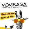 Mombasa   Караоке зал   Пивной паб   Official