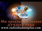 История любви и жизни- Далида. Радио Шансон Плюс