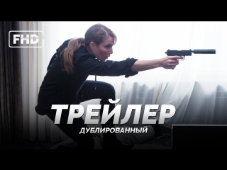 DUB | Трейлер: «Секретный агент / Unlocked» 2017