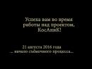 КосАниК - Семь секретов мастера Ломастера - превью фильма