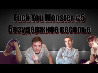 [Fuck You Monster] #5 Безудержное Веселье