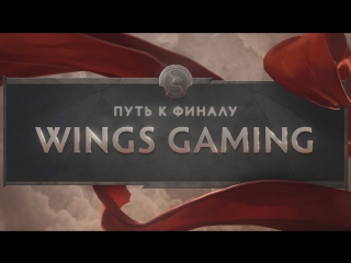 Путь к финалу — Wings Gaming