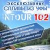 «Intour 102» - Сплавы из Уфы. Групповые туры