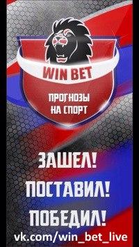 Прогнозы на спорт live vk заработай на интернет кошельке