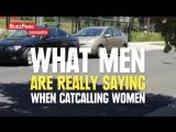 Что мужчины имеют в виду, когда кричат женщинам на улице