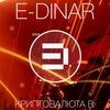 Заработок в интернете | EDINARCOIN | ZILBERCOIN