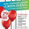 """День открытых дверей """"GREEN EVENT"""""""