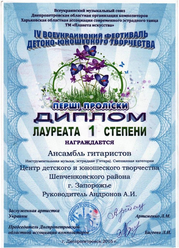 ансамблю народного танцю «ВИХИЛЯС»