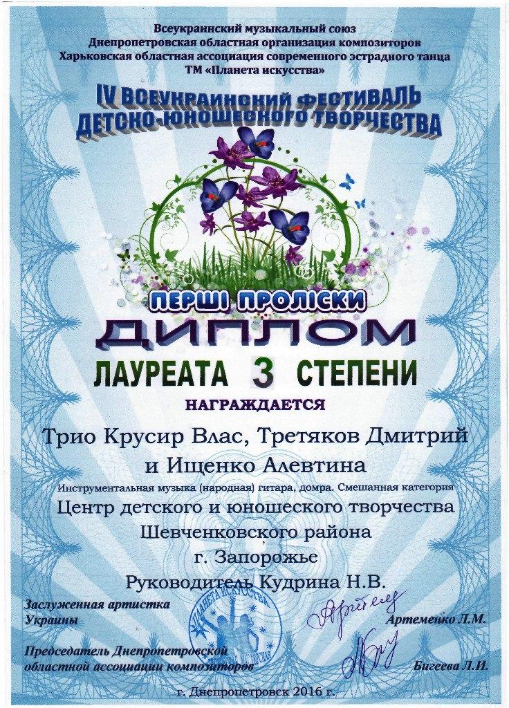 Хореографічний ансамбль ПЕРЛИНА