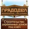 Строительство деревянных домов | Градодел
