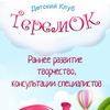 """Детский клуб """"Теремок"""" Люберцы - раннее развитие"""
