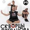 СКВОРЦЫ СТЕПАНОВА - JIMI (Москва) - 17 сентября