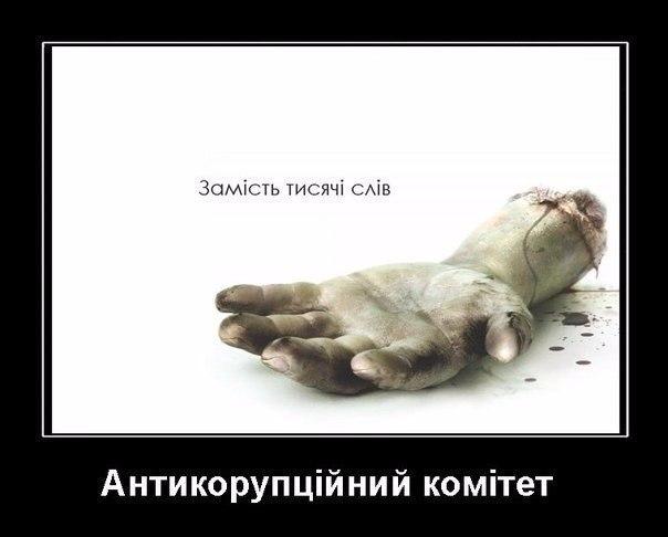 Некоторые чиновники НАПК делают все для провала е-декларирования, - Егор Соболев - Цензор.НЕТ 872