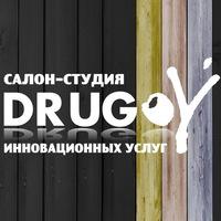 """Логотип Студия обучения Саратов """"Drugoy"""""""