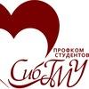 Профсоюзная организация студентов СибГМУ