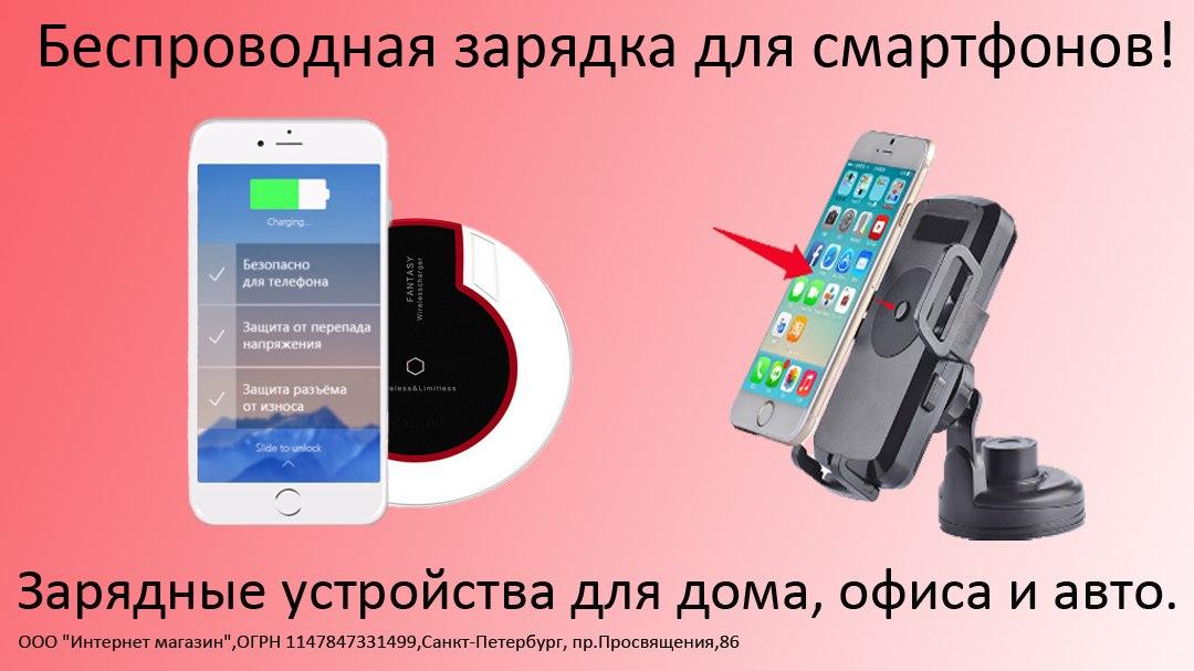 Беспроводная зарядка телефона в автомобиль