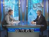 Час пик (12.09.1996) Александр Лившиц