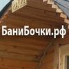 БаниБочки.рф — перевозные бани под ключ