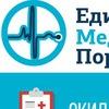 Единый Медицинский Портал - все клиники России