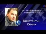 Константин Семин - О CNN, Трампе и уничтожении России